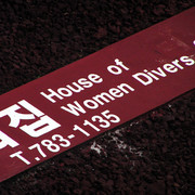 South Korea - House of Women Divers
