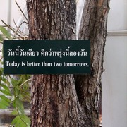Today is better than two tomorrows